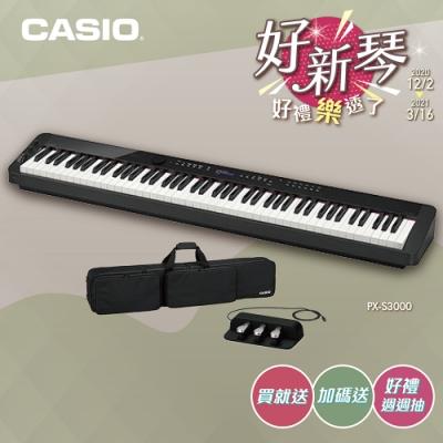 CASIO卡西歐原廠直營Privia數位鋼琴PX-S3000含琴袋.三踏板