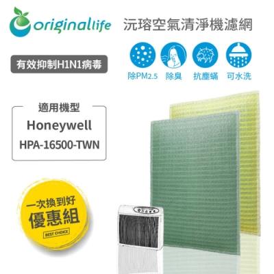 Original Life 空氣清淨機濾網 2入組適用:Honeywell HAP-16500-TWN