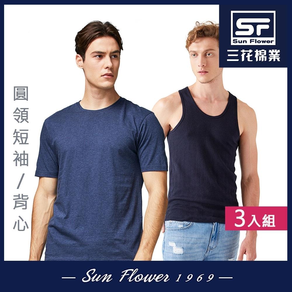 Sun Flower三花 彩色圓領短袖衫.背心(3件)
