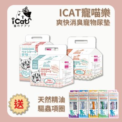 icat寵喵樂-爽快消臭瞬間吸收寵物尿布墊 八包組(買就送天然精油驅蟲項圈*1個)
