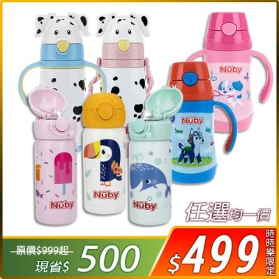 [時時樂限定5折] Nuby 不銹鋼保溫杯瓶均一價499 (9款任選)
