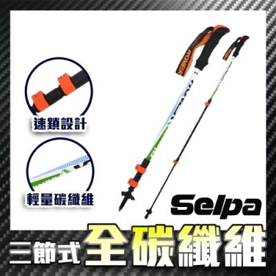 韓國SELPA 開拓者特殊鎖點三節式超輕碳纖維炫彩登山杖 三色任選
