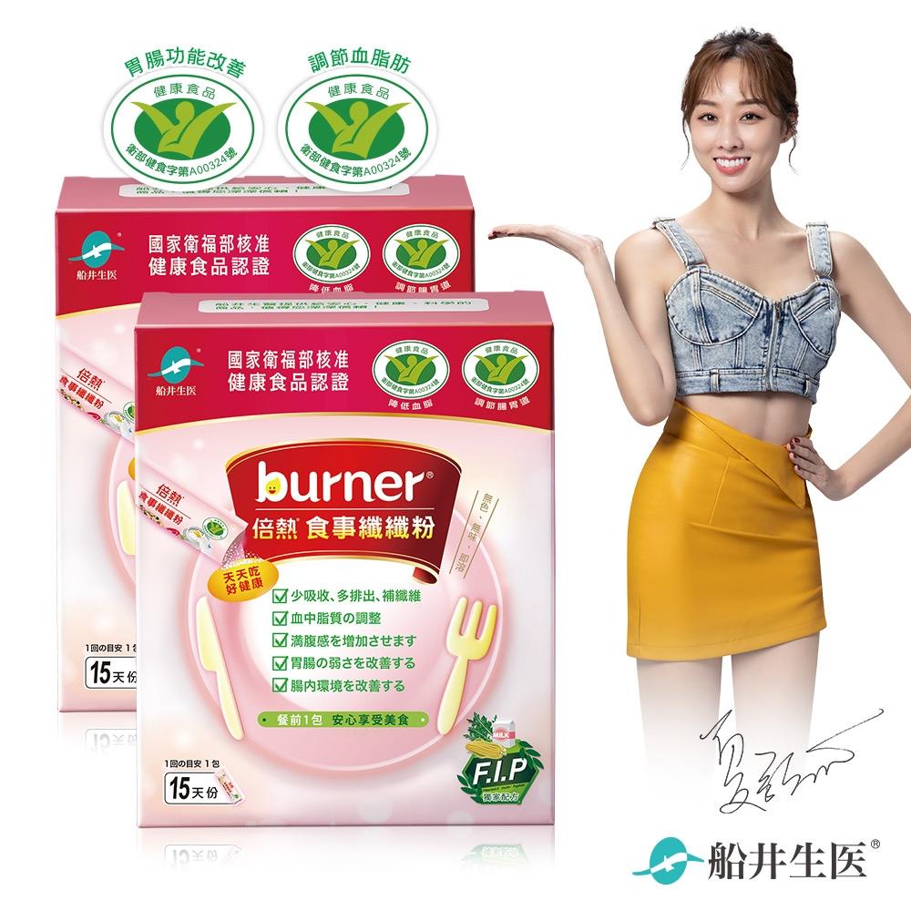 船井 burner倍熱 健字號食事纖纖粉30回輕纖組-國家雙認證膳食纖維孕哺乳可食