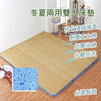 《星辰》絲竹冬夏兩用折疊床墊-雙人(藍銀杏)