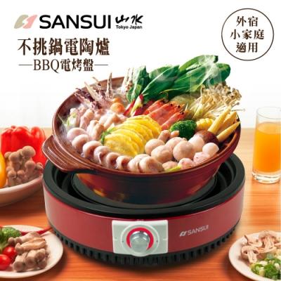 SANSUI 山水 BBQ電烤盤 多功能不挑鍋電陶爐(SEC-H12)