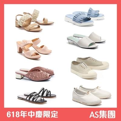 【618年中慶限定】AS集團 涼拖鞋休閒鞋-八款任選