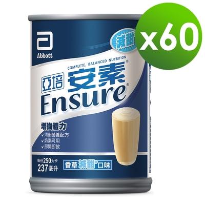 亞培 安素香草減甜口味(237ml x30入)x2箱
