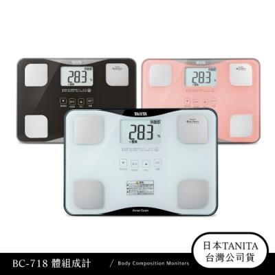 日本 TANITA 四合一體組成計 BC-718 (三色任選)