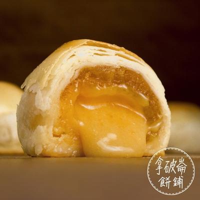 【拿破崙餅舖】招牌流沙蛋黃酥禮盒8盒(3口味任選/6入/盒)