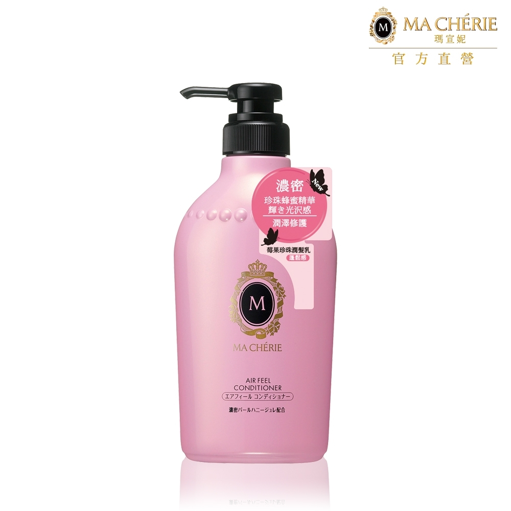 瑪宣妮莓果珍珠潤髮乳(蓬鬆感)