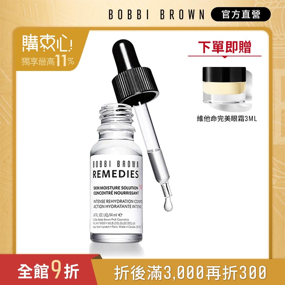 【官方直營】Bobbi Brown 芭比波朗 Nº 86 極效保濕安瓶