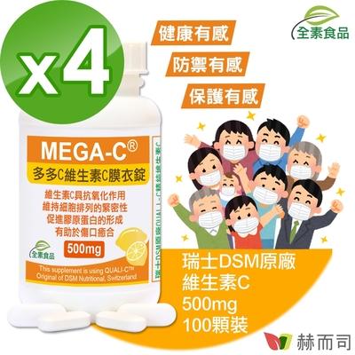 赫而司 多多C瑞士維生素C(100顆*4罐)全素防潮膜衣錠(高單位抗壞血酸C抗氧化,促進膠原蛋白的形成)