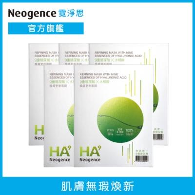 Neogence霓淨思 HA9 9重玻尿酸煥膚更新面膜5入組(共25片)