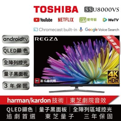 限時賣場TOSHIBA東芝 55型量子4K安卓全陣列區域控光量子黑面板3年保智慧聯網三規4KHDR液晶顯示器(55U8000VS)