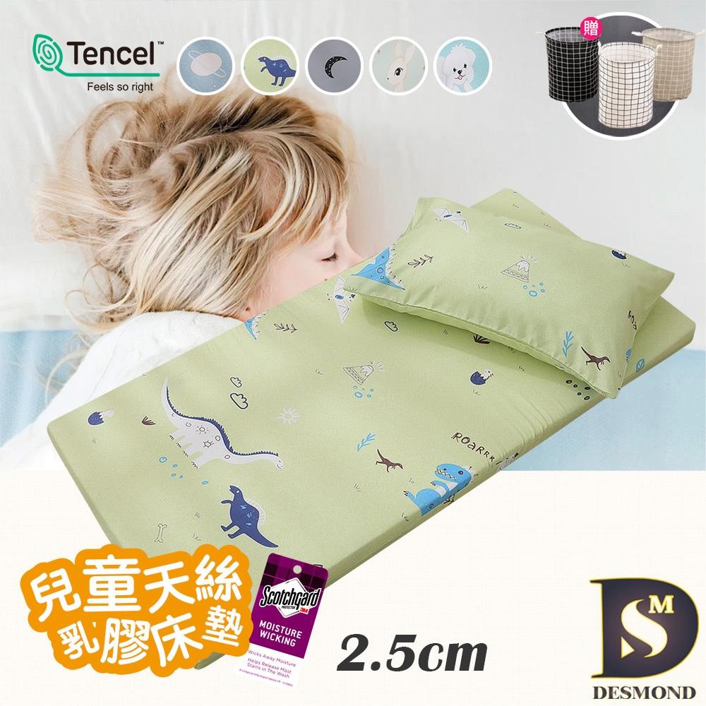 岱思夢 天絲兒童乳膠床墊二件組(2.5cm) 台灣製 3M吸濕排汗技術 嬰兒床 幼兒園睡墊/睡袋 多款任選
