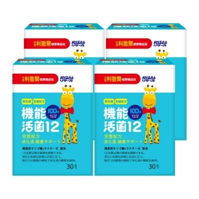 可折價券220-小兒利撒爾 機能活菌12 x四盒組(兒童益生菌/寶寶乳酸菌)