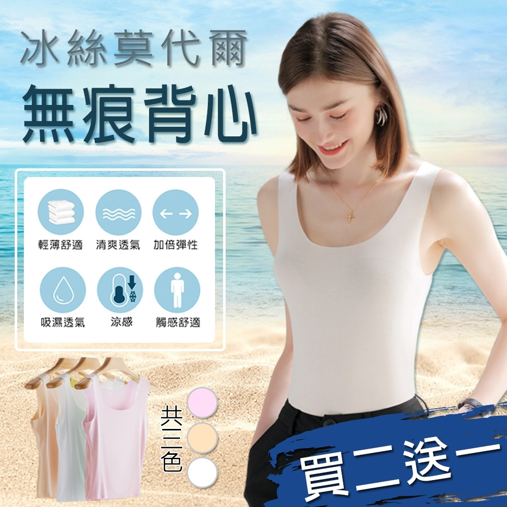 【韓國K.W. 】(預購) 獨家下殺 5折買2送一冰絲莫代爾背心上衣