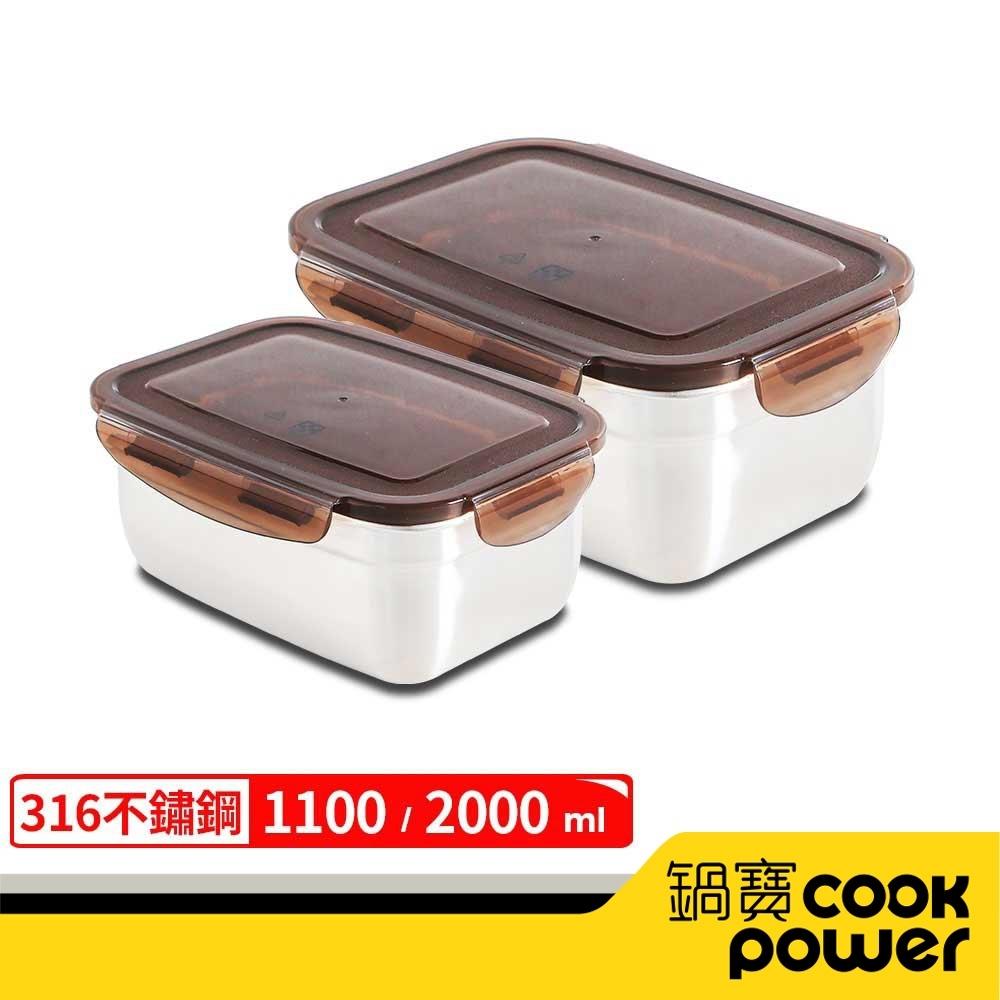 [再送封口機]【CookPower鍋寶】316不鏽鋼保鮮盒2入 (2000ML+1100ML)