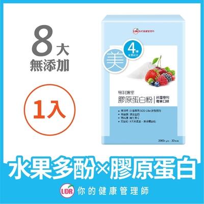 UDR專利濃密膠原蛋白粉PLUS+ x1盒