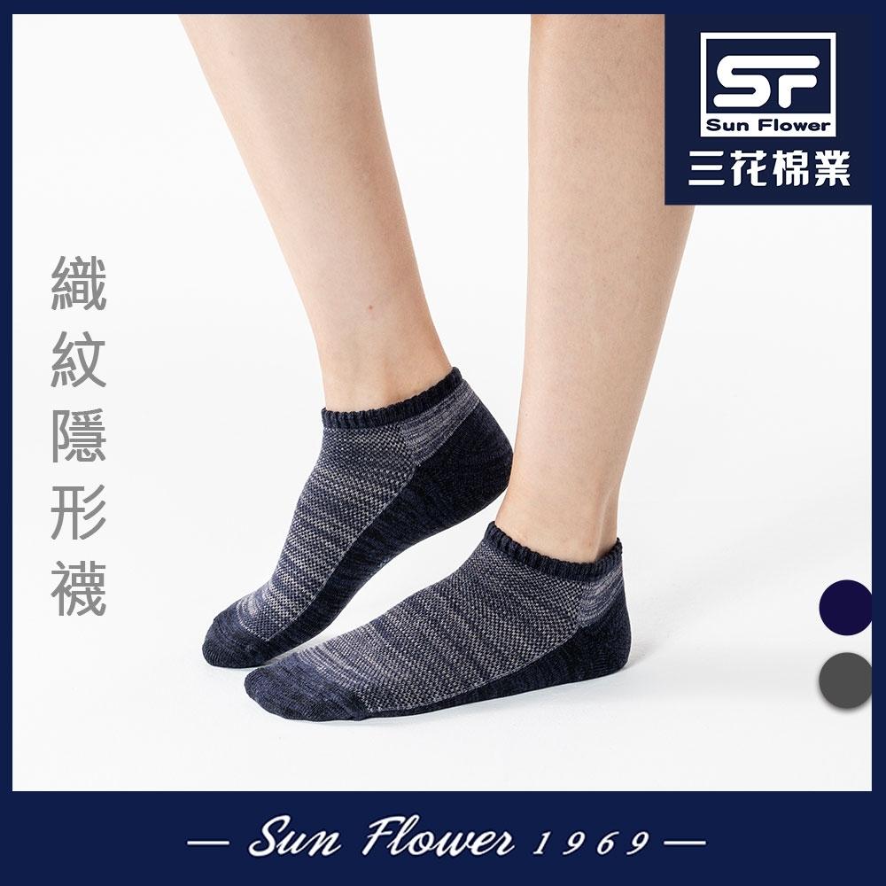 襪.襪子 三花SunFlower織紋透氣隱形運動襪