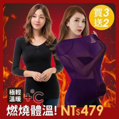 奈米遠紅外線/輕刷毛保暖衣(5件組)BeautyFocus
