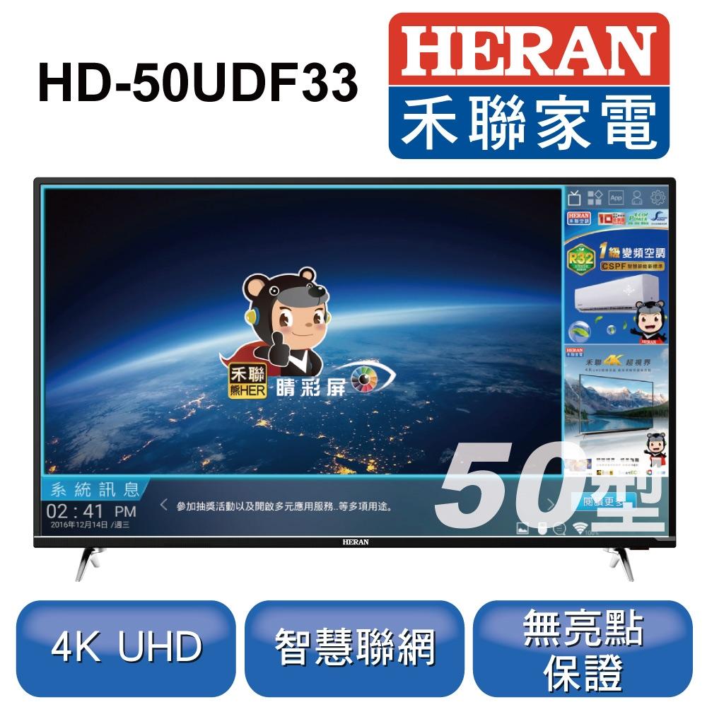 HERAN 禾聯 50吋 4K智慧連網液晶顯示器+視訊盒 HD-50UDF33