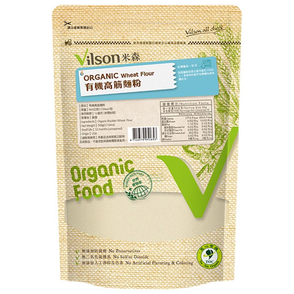 米森Vilson有機高筋麵粉 (500g)