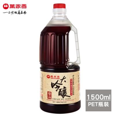 萬家香 大吟釀醬油(1500ml)