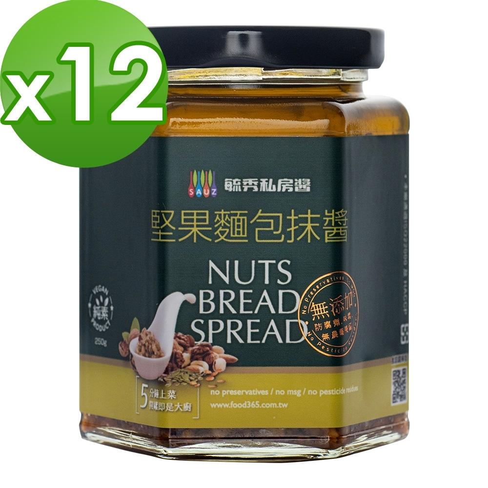 毓秀私房醬 堅果麵包抹醬12罐組(250g/罐)