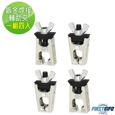 良匠工具 鈑金焊接夾/前置輔助器/固定定位器(4個一組) 焊接不同角度面對齊工具 焊接幫手 台灣製.