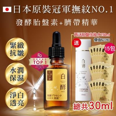 (狂殺3折)日本原裝CureCare安炫曜 白酵 發酵胎盤素 保濕抗老精華液