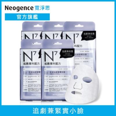 Neogence霓淨思 N7低頭追劇緊實面膜5入組(共20片)