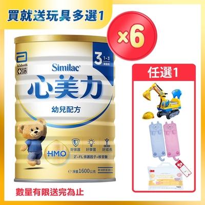 亞培 心美力HM.O 3幼兒營養成長配方(1600g x6罐)