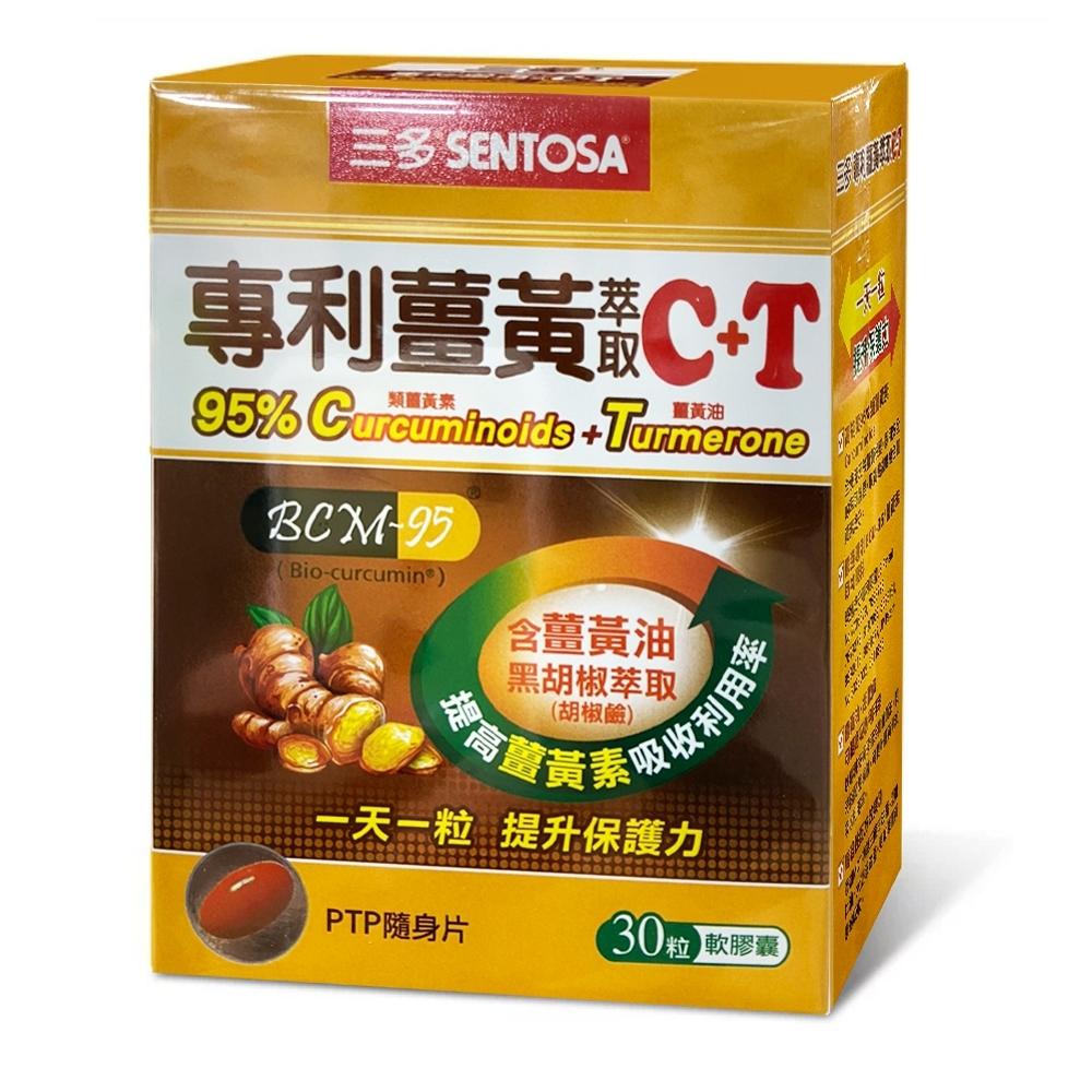 三多 專利薑黃萃取C+T軟膠囊4盒組(30粒/盒)