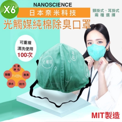 NT 台灣製 可重複清洗 奈米光觸媒 立體成人口罩(6入)