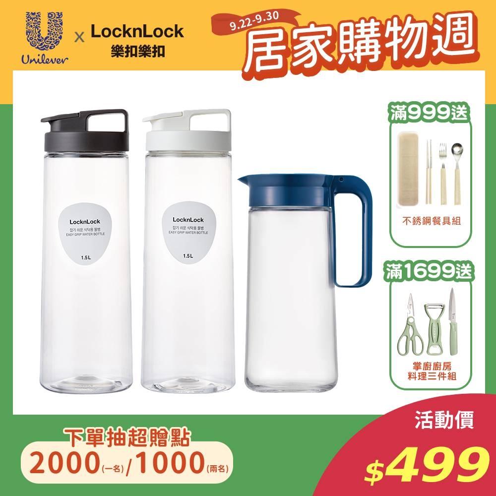 [送1.5L冷水壺二入組] 樂扣樂扣 簡約濾網玻璃冷水壺1.3L