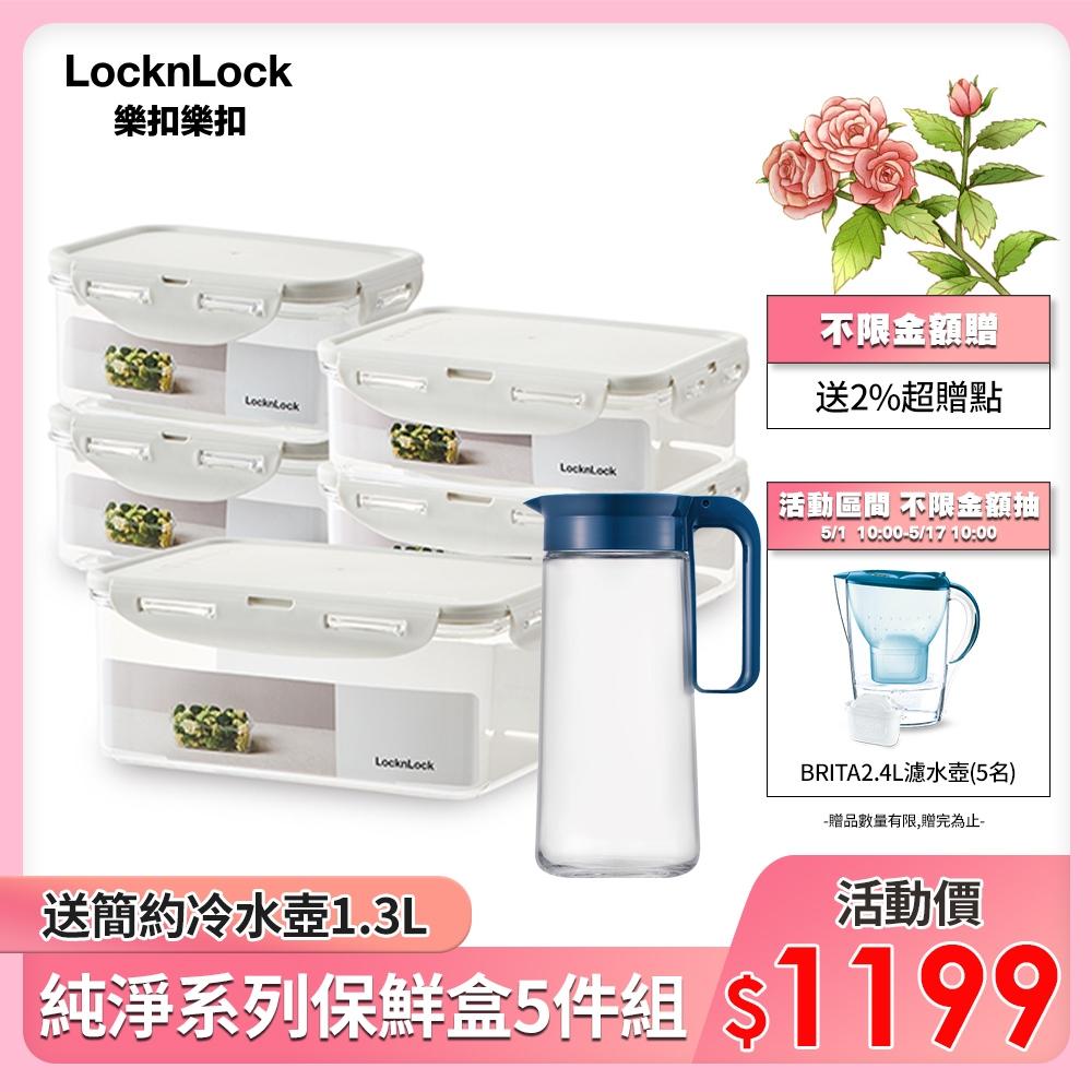 [超值五件組 再送玻璃冷水壺1.3L]樂扣樂扣 tritan純淨保鮮盒組(2.3L+750ml*2+600ml*2)