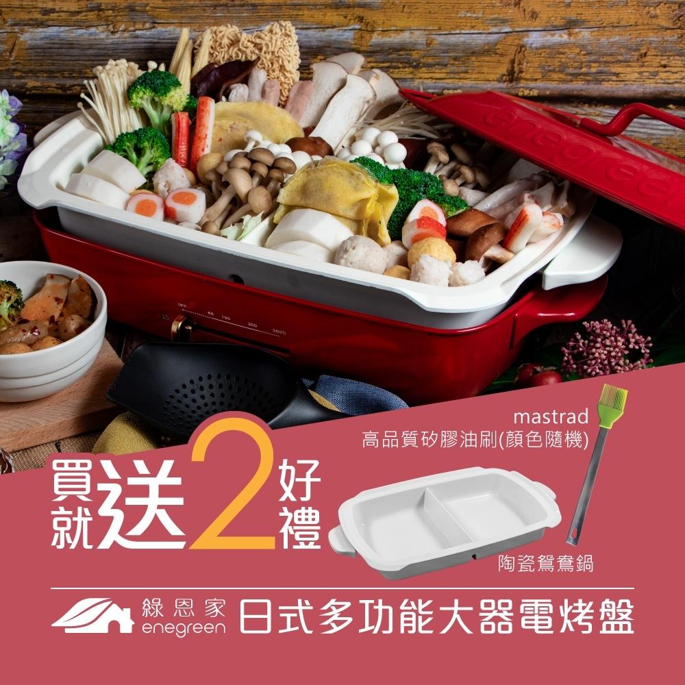 綠恩家enegreen日式多功能烹調大器電烤盤(買就送專用鴛鴦鍋) (經典紅)KHP-777TR