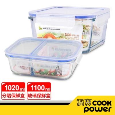 【CookPower鍋寶】大尺寸耐熱玻璃保鮮盒1+1件組 EO-BVC11021BVG1021