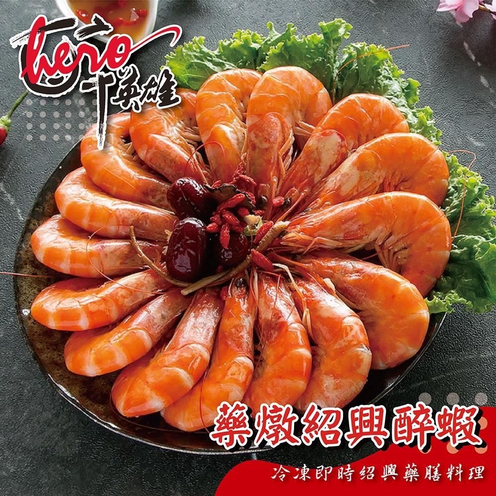 【醉英雄】藥燉紹興醉蝦(500g±5%/包)