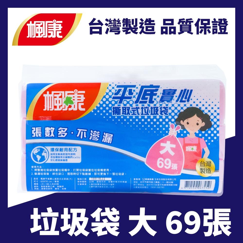 楓康 撕取式環保垃圾袋3入(大/63X70cm/69張)