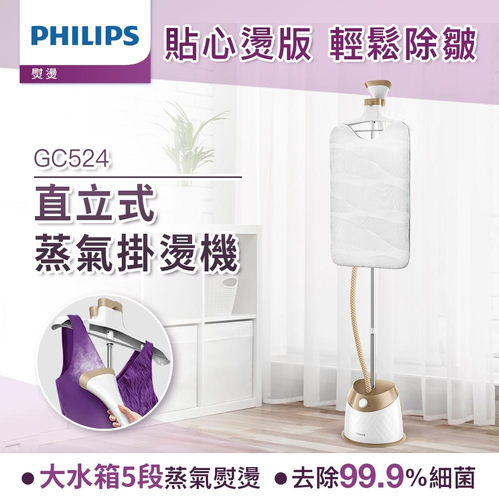 Philips 飛利浦 頂級直立五段式蒸氣掛燙機 GC524 (霧感金)