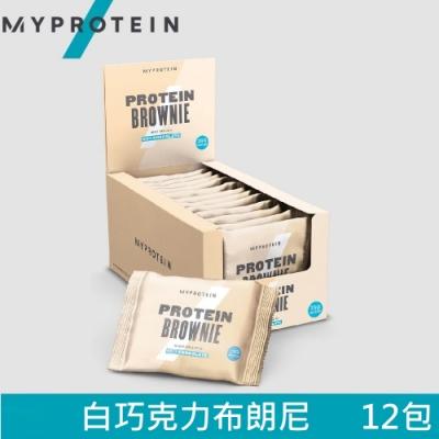 【英國 MYPROTEIN】Brownie 巧克力布朗尼(白巧克力/12包/盒)
