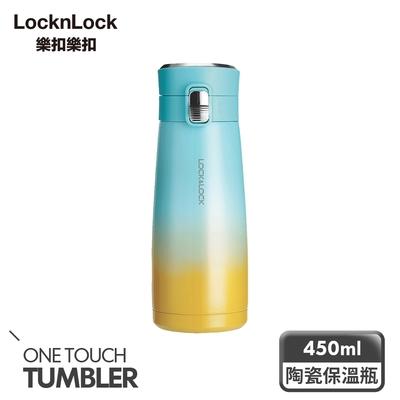樂扣樂扣馬卡龍陶瓷彈跳保溫瓶450ml(漸層系列-薄荷綠)色(快)