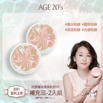 (2入組)AGE20s 感璀璨爆水粉餅XP-補充粉蕊(SPF50+/PA++++ 二色擇一)