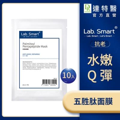 Dr.Hsieh Lab.Smart  五胜肽面膜10片組