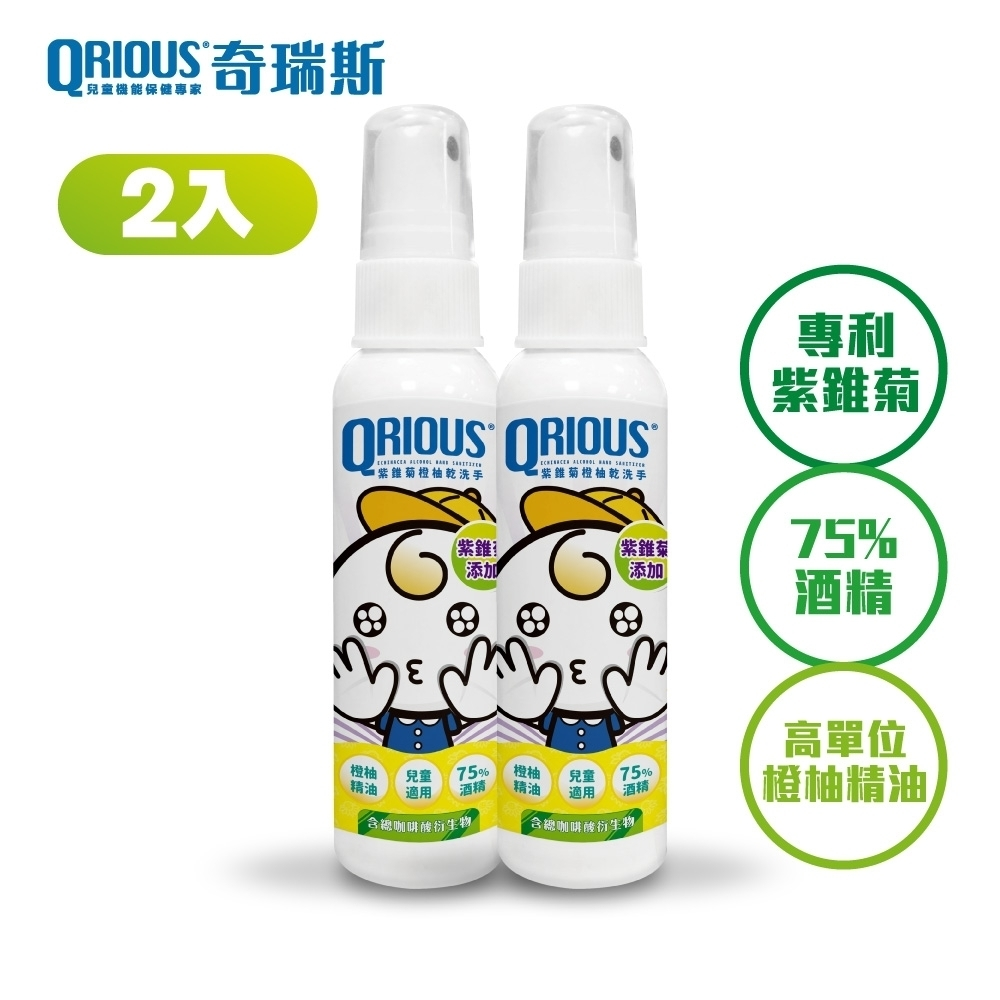 QRIOUS奇瑞斯紫錐菊橙柚乾洗手(二入)-75%酒精/紫錐菊/橙柚精油