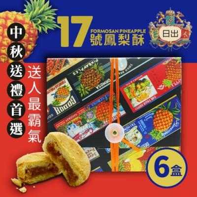 台中必買名產 日出17號鳳梨酥*6盒(15顆/盒*6盒)
