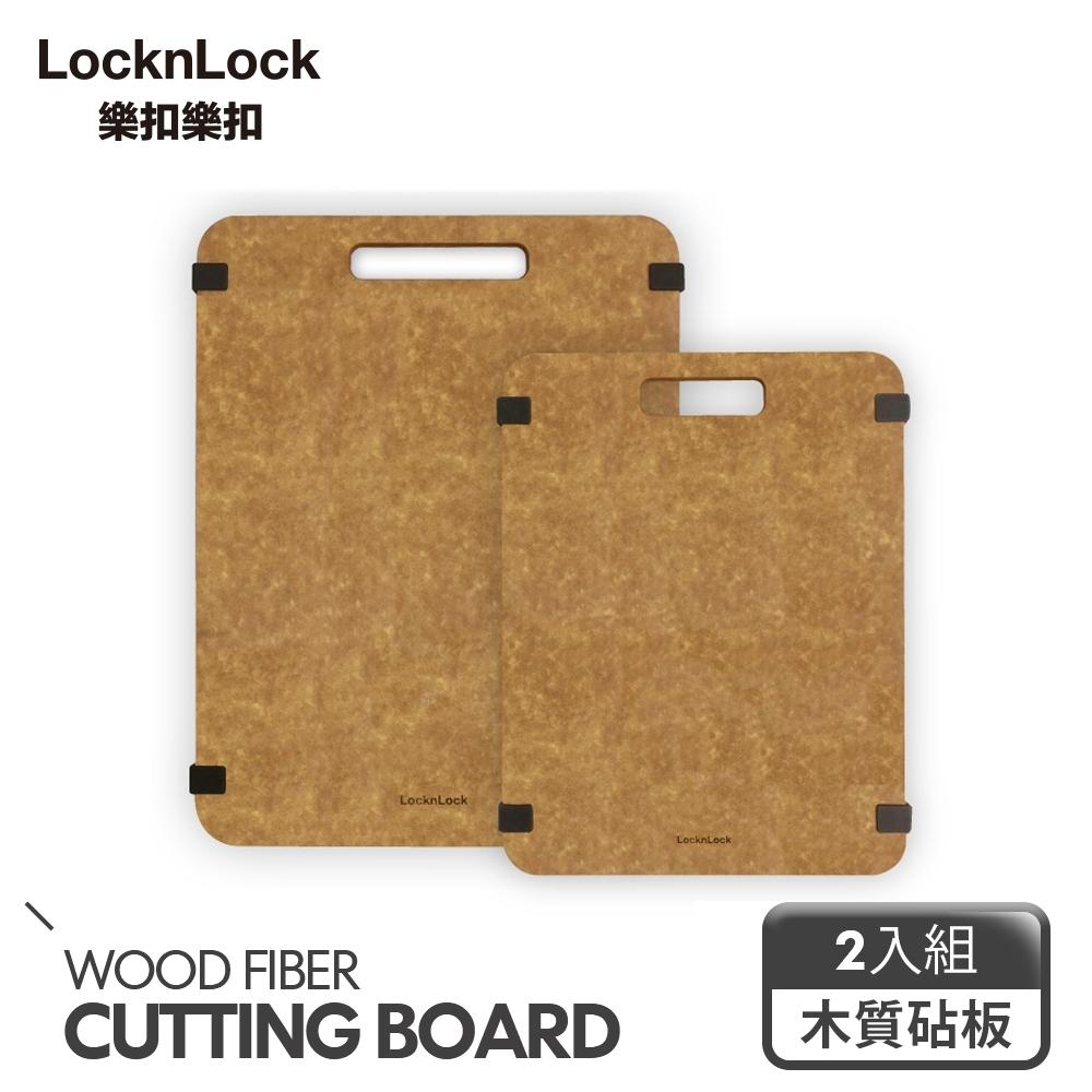 [送250ml保鮮盒x3]【樂扣樂扣】木纖維抗菌止滑砧板(大+小)二入組