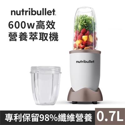 【小資族必備_曙光金】美國Nutribullet 600W高效營養萃取機組合(曙光金)+0.5L研磨攪拌杯